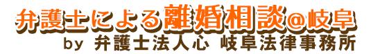弁護士による離婚相談@岐阜駅